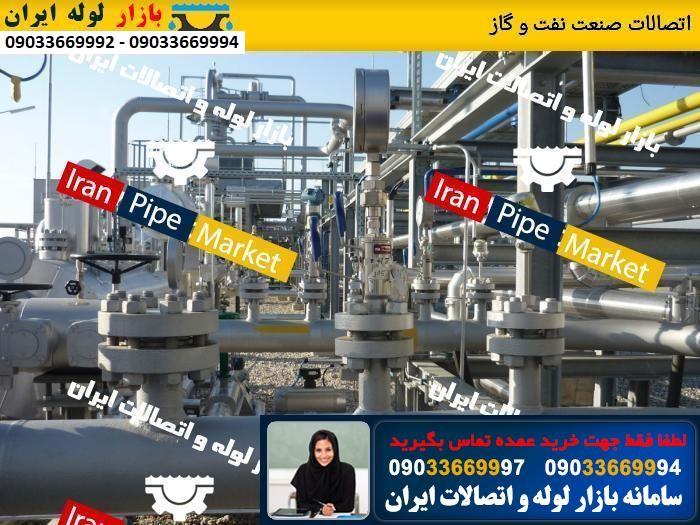 اتصالات صنعت نفت و گاز