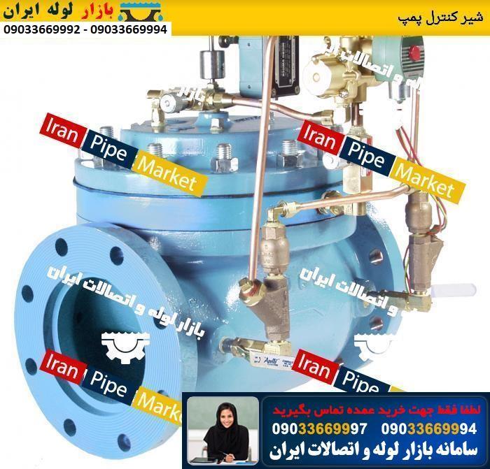 شیر کنترل پمپ