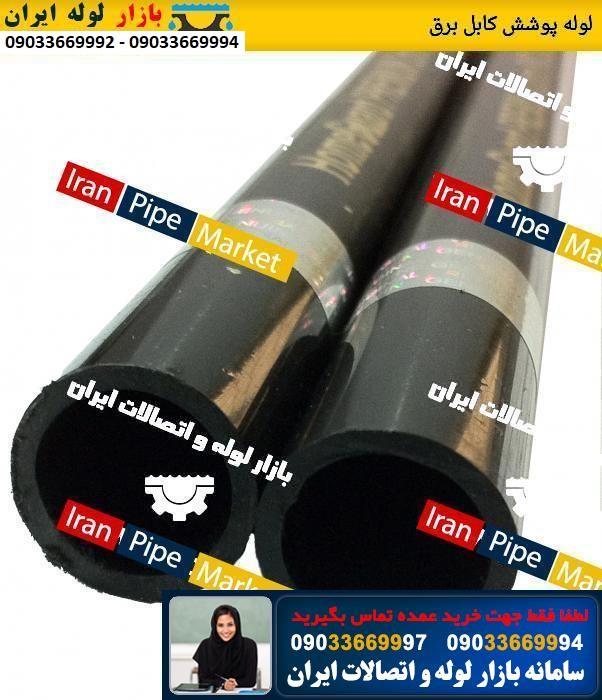 لوله پوشش کابل برق
