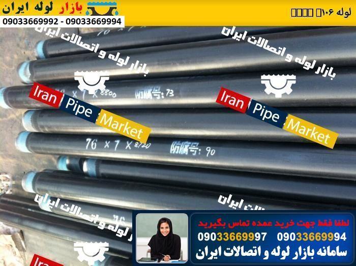 لوله ASTM A106